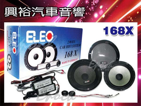 【ELEO】 6.5吋 2音路分離式喇叭168X