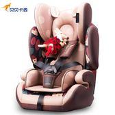 安全座椅0-4-3-12歲寶寶嬰兒童安全座椅簡易通用便攜式車載汽車用小明同學 igo