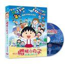 櫻桃小丸子 電影版 來自義大利的少年 (...