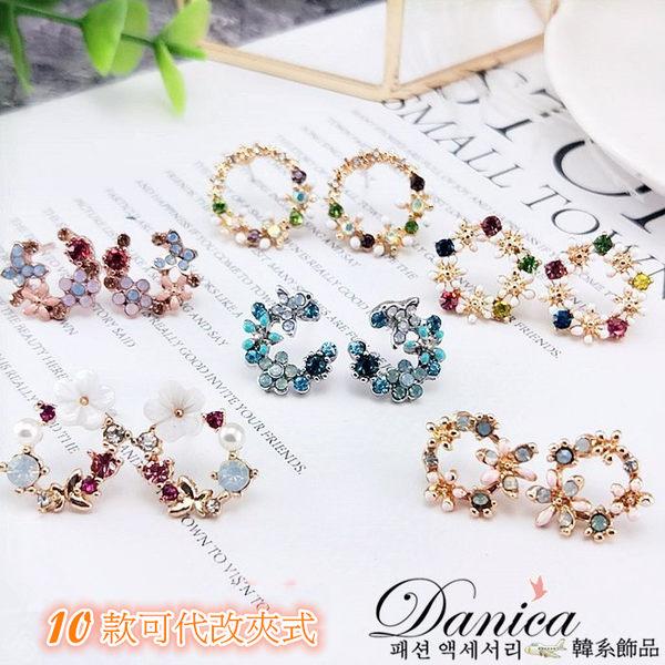 耳環 現貨 925銀針韓國花朵花圈珍珠水鑽抗過敏耳針 夾式耳環 S92924 批發價 Danica 韓系飾品