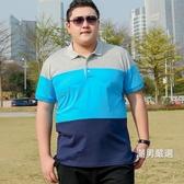大尺碼男裝加肥加大號肥佬拼接保羅短袖T恤寬鬆胖子POLO衫夏季2XL-8XL
