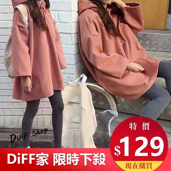 【DIFF】 秋冬装新款韓版 中長款寬鬆內刷毛帽T 長袖上衣 大學T 素T【W46】