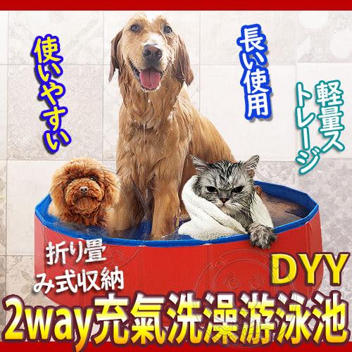 【培菓幸福寵物專營店】DYY》2way充氣狗狗洗澡游泳池聚會|好收納-80*20cm