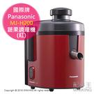 現貨 日本 Panasonic 國際牌 MJ-H200 高速 蔬果 調理機 果汁機 榨汁機 紅色