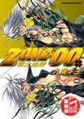 (二手書)ZONE-00 零之地帶(4)