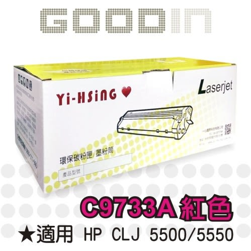 【全館免運●3期0利率】HP 環保紅色碳粉匣 C9733A 適用HP CLJ 5500/5550 雷射印表機
