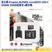 金士頓 Kingston MLPMR2 microSDXC UHS-II 300MB 256GB記憶卡+讀卡機 256G