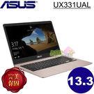 ASUS UX331UAL-0051D8250U  ◤0利率◢13.3吋FHD超輕薄ZenBook (i5-8250U/8G/512G SSD/W10)