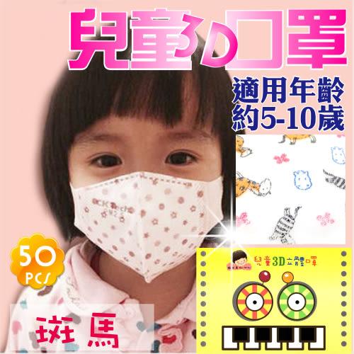 台灣蹦米香兒童3D立體口罩(50入)-斑馬 [53832]