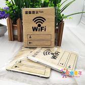 WIFI貼紙 木質無線上網提示牌WIFI標識貼密碼創意飯店賓館餐廳可愛牆貼貼紙 1色