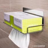 紙巾盒 衛生間紙巾盒廁所免打孔衛生紙置物架抽紙架廁紙盒手紙盒紙巾架 1995生活雜貨