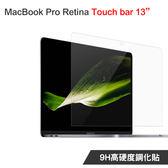 Bravo-u MacBook Pro Retina Touch bar 13吋 9H高硬度鋼化貼