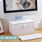 電腦顯示器增高架 辦公室桌面收納盒置物架筆記本加高底座