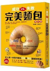 成功VS.失敗,完美麵包製作書