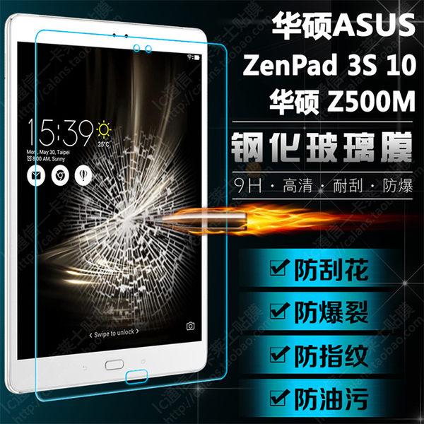 防爆膜 華碩 ASUS ZenPad 3S 10 Z500M 平板保護貼 9H 鋼化膜 Z500M 玻璃貼 平板鋼化膜 9.7吋 螢幕保護貼