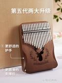 拇指琴卡林巴琴17音卡靈巴琴初學者五指琴kalimba樂器手指琴 小宅妮時尚