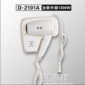 邦悅酒店專用吹風機家用浴室衛生間掛牆賓館幹髮器壁掛式電吹風機 3CHM