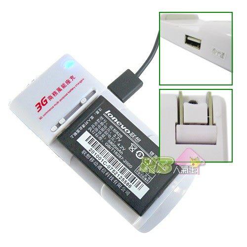 二用型萬用手機電池充電器+USB充電