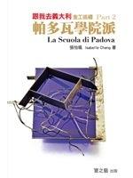 二手書博民逛書店《跟我去義大利:金工巡禮 Part 2 帕多瓦學院派》 R2Y ISBN:9789869359627
