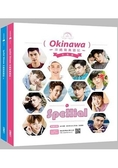 SpeXial Okinawa 沖繩寫真遊記(一書兩冊)