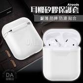 【買就送防丟耳機繩】AirPods 矽膠保護套 充電盒保護套 充電盒矽膠套 矽膠套 防滑套 保護套(80-3005)