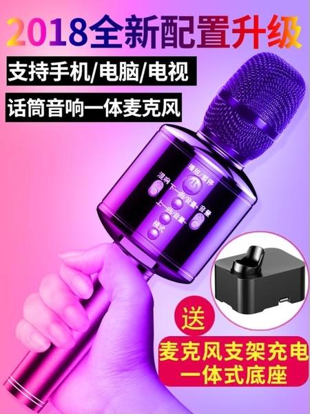 手機麥克風無線藍牙家用唱歌兒童話筒喇叭一體電腦台式通用全能麥ktv喇叭套裝推薦