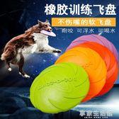 狗飛盤邊牧金毛橡膠寵物飛碟訓練狗狗玩具耐咬硅膠可浮水寵物用品·享家生活館