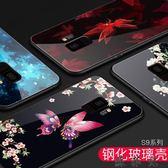 三星s9手機殼蓋創意個性硅膠玻璃殼