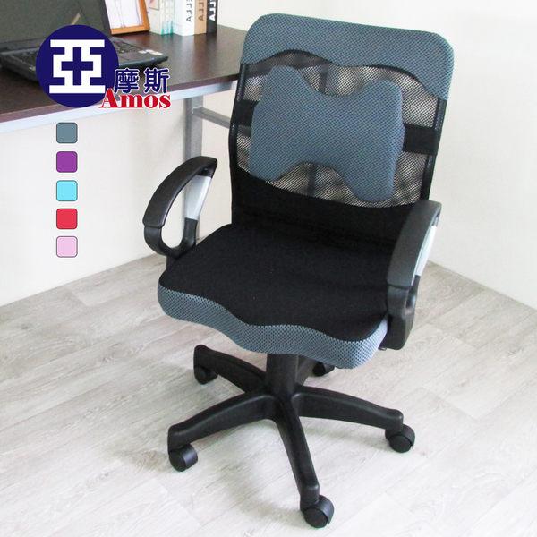椅子 電腦椅 辦公椅【YAN004】經典透氣網布軟墊辦公椅 Amos 可拆式護腰墊 D型扶手 工作椅