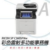 【高士資訊】RICOH 理光 SP C360SFNw A4 彩色雷射 多功能 事務機