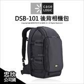 Case Logic 美國凱思 DSB-101 DSB101 雙肩後背相機包  單眼 微單眼 一機三鏡★24期★薪創數位