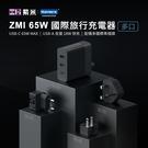 65W QC PD快充 國際版/3port 2A1C | ZMI紫米 旅行充電器 含轉接頭 (HA833)
