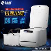 綠園筷子消毒機全自動 商用餐廳筷子機器櫃盒CY『韓女王』