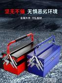工具箱手提式家用大中小號多功能維修折疊鐵皮三層鐵收納箱CY『小淇嚴選』
