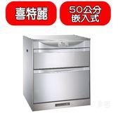 (全省安裝)喜特麗【JT-3152Q】50公分臭氧型LED面板嵌入式烘碗機