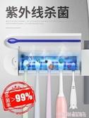 牙刷消毒器紫外線免打孔衛生間吸壁式電動牙刷置物架壁掛多功能 MKS極速出貨