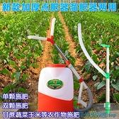 果樹施肥神器 多功能吸肥下肥玉米撒肥料施肥神器機果樹槍追肥器硬地下工具農用 快速出貨