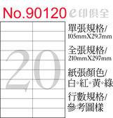 彩色電腦標籤紙 No 90120 (100張/盒)