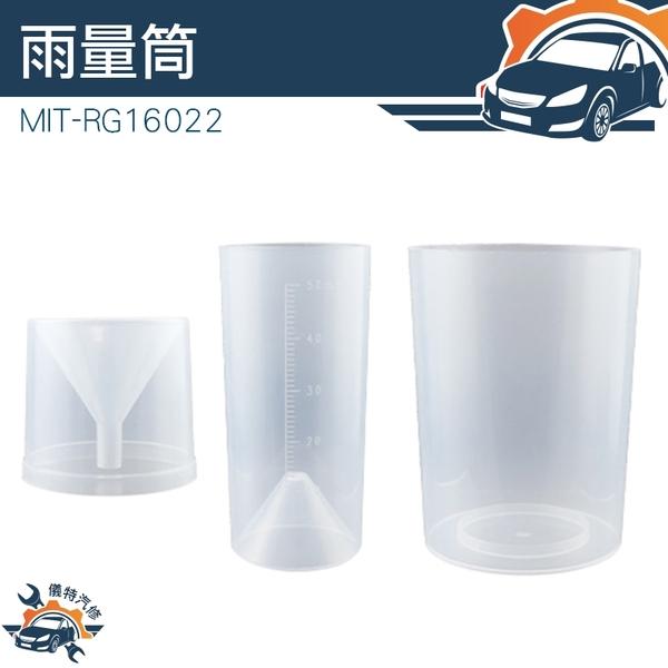 雨量量筒 MIT-RG16022 雨量表 圓錐形雨量杯 雨水量記錄 測雨量計《儀特汽修》