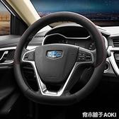 適用于帝豪EC7金剛GS博越GL遠景X3X6繽瑞星豪越汽車方向盤套把套 青木鋪子