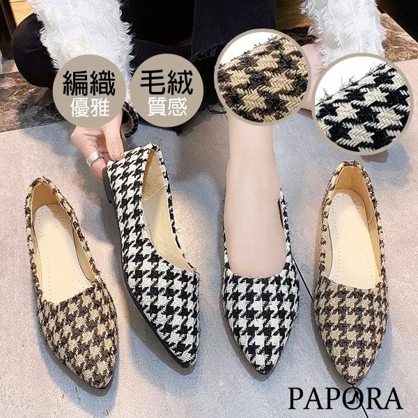 PAPORA上班族必備格子包鞋娃娃鞋 黑色/米色KS12大格/KS16小格