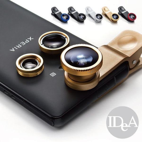 IDEA 三合一手機平板夾式特效萬用鏡頭組 廣角/微距/魚眼 超輕量鋁鎂合金鏡框 電鍍工藝 五色可選