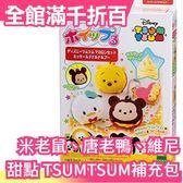 【EPOCH 甜點主廚系列 TSUM TSUM補充包】米奇唐老鴨維尼 DIY手作 甜點【小福部屋】