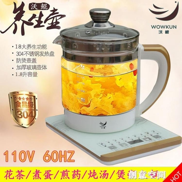 110v全自動電熱燒水壺茶壺加厚玻璃杯養生壺出國旅行多功能電煮鍋 NMS創意新品