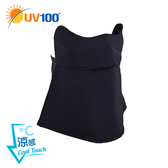 UV100 防曬 抗UV-涼感全護頸口罩-加高防護