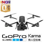 【24期0利率】GOPRO KARMA 空拍機(單機) 含Karma Grip三軸穩定器 台閔公司貨 不含HERO5