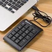 數字鍵盤 筆記本電腦數字鍵盤財務會計用USB有線外接小鍵盤輕薄迷你免切換 免運裝飾界