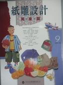 【書寶二手書T3/美工_XDK】紙雕設計-萬象篇_編企部