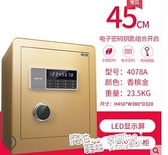 保險柜家用小型指紋密碼鑰匙組合開啟可入墻隱形床頭柜45 ATF