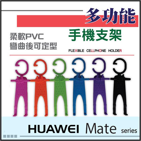 ◆多功能手機支架/卡通人形手機支架/華為 HUAWEI Ascend Mate/Mate7/Mate8